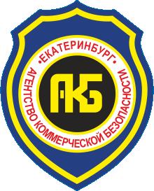 ООО Агентство коммерческой безопасности