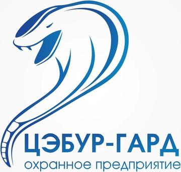 "ООО ЧОО ""ЦЭБУР-ГАРД"""