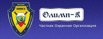 ООО ЧОО Олимп-К