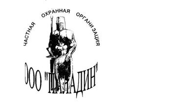 ООО ЧОО Паладин