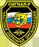 ООО ЧОО Сигнал-Р