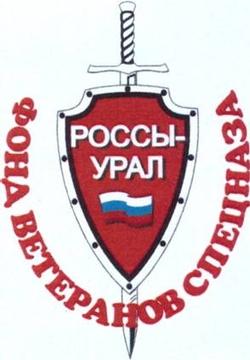 ООО ОП Россы-Урал