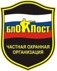 Охрана домов и коттеджей от ООО ЧОО БЛОКПОСТ в Екатеринбурге