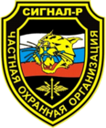 Охрана магазинов от ООО ЧОО Сигнал-Р в Екатеринбурге