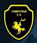 Физическая охрана от ООО ЧОО Тамерлан-СБ в Екатеринбурге