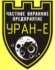 ООО ЧОО УРАН-Е